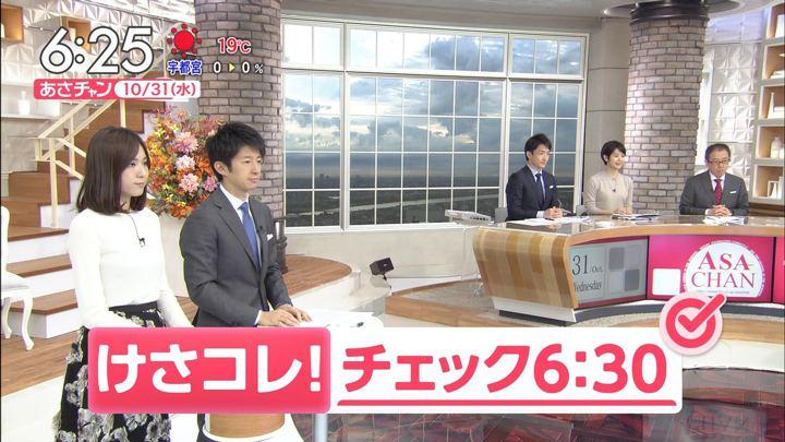 2018年10月31日笹川友里の画像09枚目