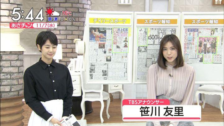 2018年11月07日笹川友里の画像02枚目