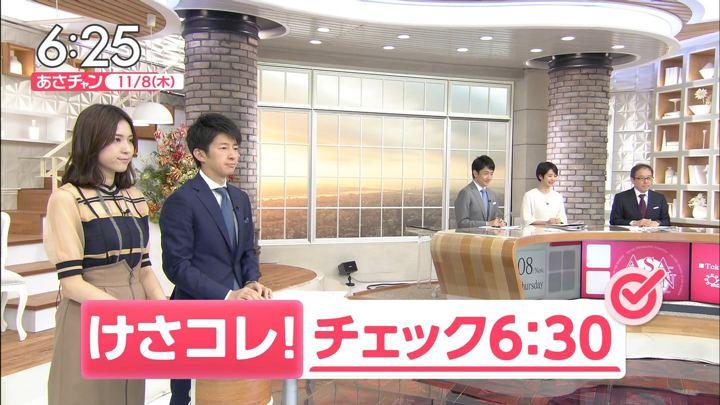 2018年11月08日笹川友里の画像08枚目