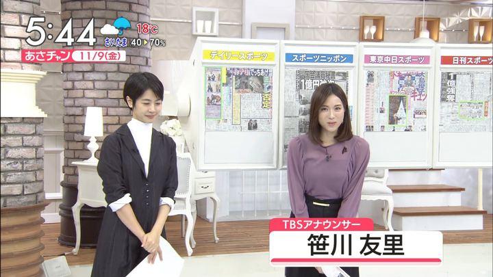 2018年11月09日笹川友里の画像02枚目