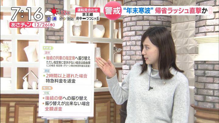 2018年12月26日笹川友里の画像12枚目