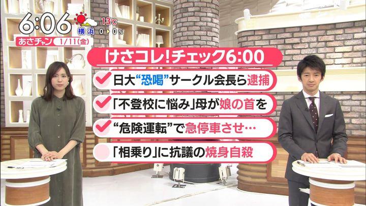 2019年01月11日笹川友里の画像08枚目