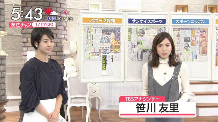 2019年01月17日笹川友里の画像02枚目