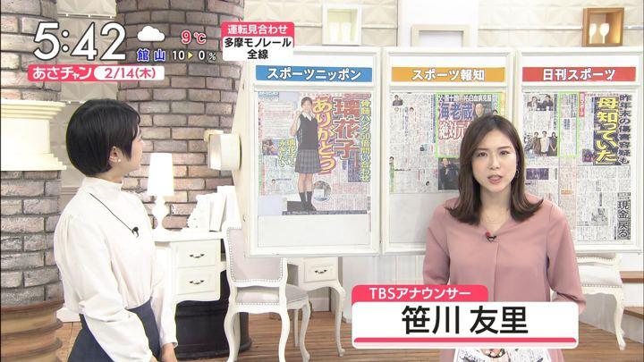 2019年02月14日笹川友里の画像03枚目