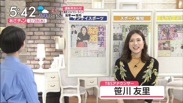 2019年02月28日笹川友里の画像01枚目