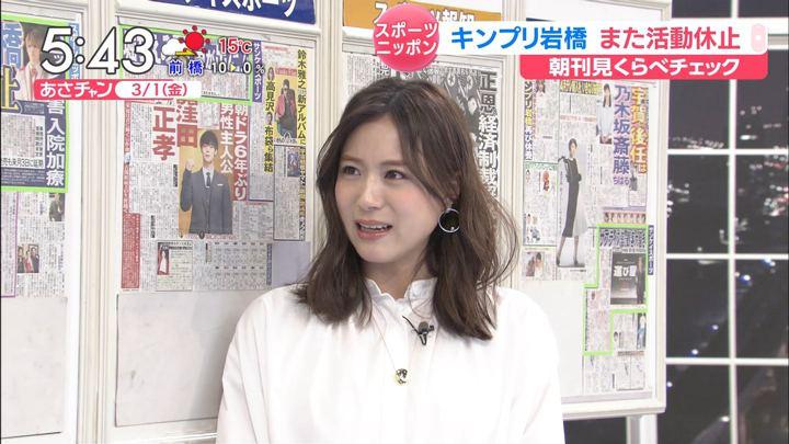 2019年03月01日笹川友里の画像03枚目