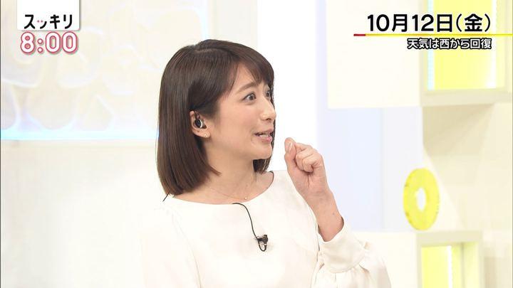 2018年10月12日笹崎里菜の画像04枚目