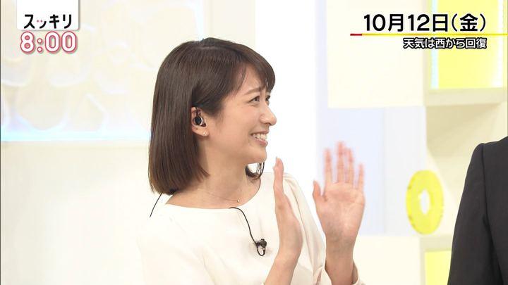 2018年10月12日笹崎里菜の画像05枚目