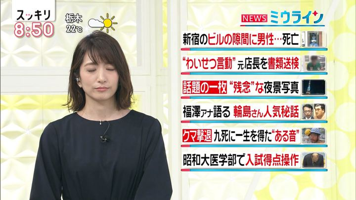 2018年10月16日笹崎里菜の画像09枚目