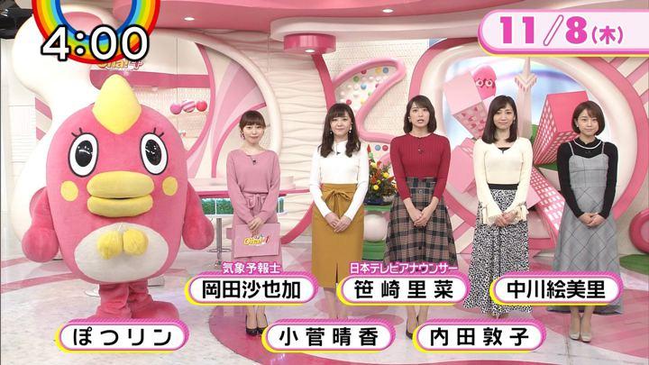 2018年11月08日笹崎里菜の画像01枚目