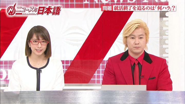 2018年12月16日笹崎里菜の画像03枚目