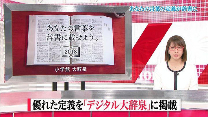 2018年12月16日笹崎里菜の画像10枚目