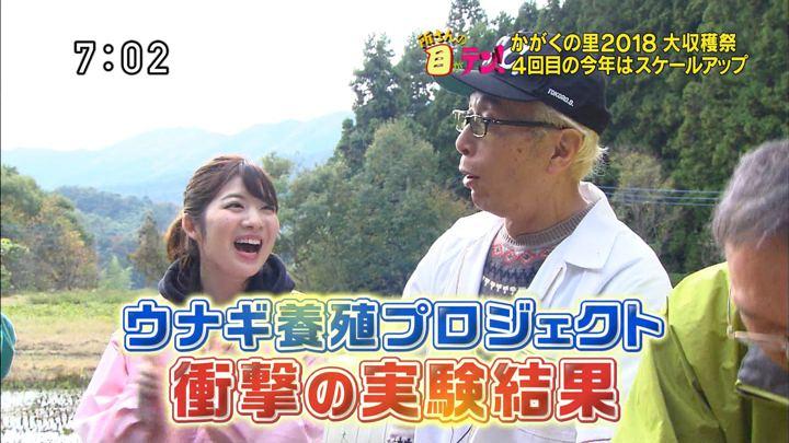 2018年11月18日佐藤真知子の画像02枚目