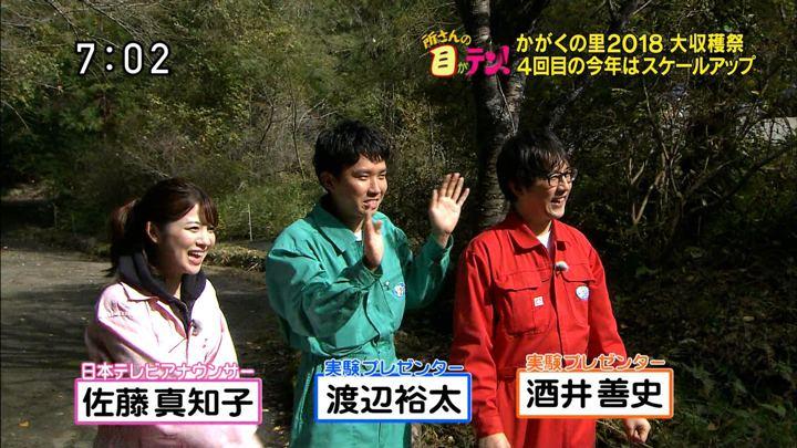 2018年11月18日佐藤真知子の画像04枚目