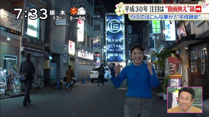 2018年11月24日佐藤真知子の画像09枚目