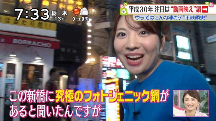 2018年11月24日佐藤真知子の画像11枚目