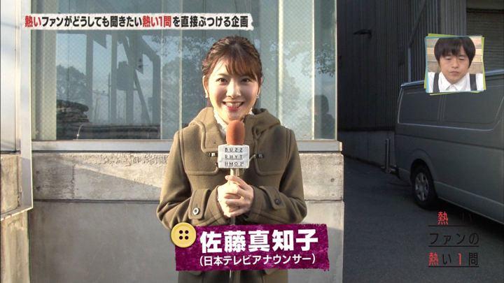 2019年01月25日佐藤真知子の画像01枚目