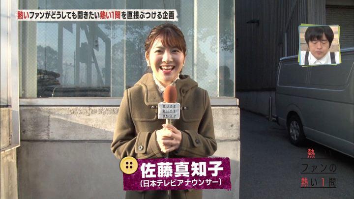 2019年01月25日佐藤真知子の画像02枚目