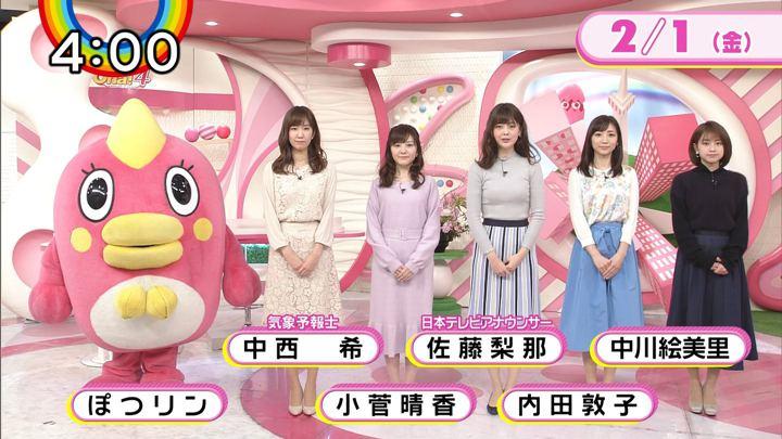 2019年02月01日佐藤梨那の画像01枚目
