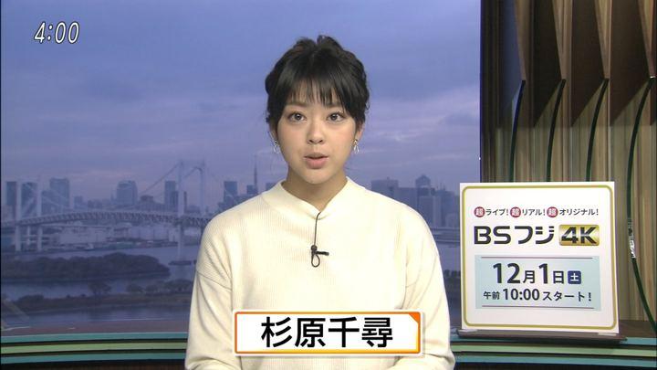 2018年11月05日杉原千尋の画像01枚目