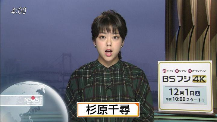 2018年11月09日杉原千尋の画像02枚目