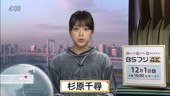 2018年11月30日杉原千尋の画像02枚目