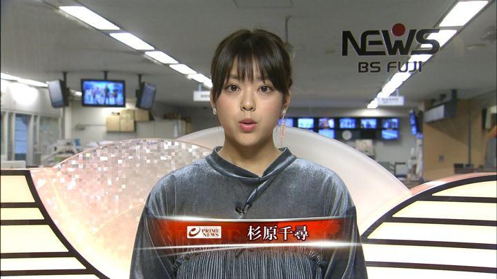 2018年11月30日杉原千尋の画像04枚目