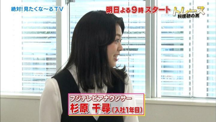 2019年01月06日杉原千尋の画像01枚目