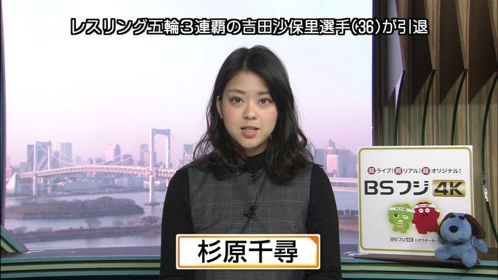 2019年01月08日杉原千尋の画像01枚目