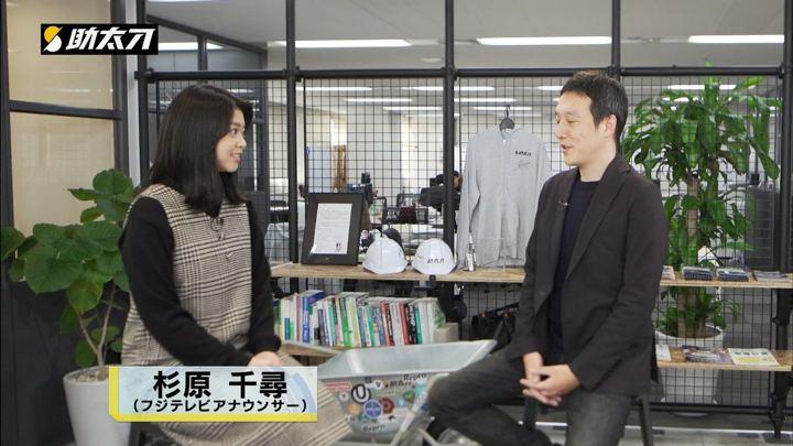 2019年01月13日杉原千尋の画像01枚目