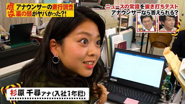 2019年02月09日杉原千尋の画像01枚目