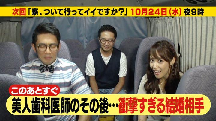 2018年10月15日鷲見玲奈の画像05枚目