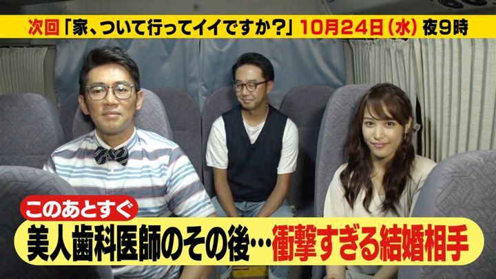 2018年10月15日鷲見玲奈の画像06枚目