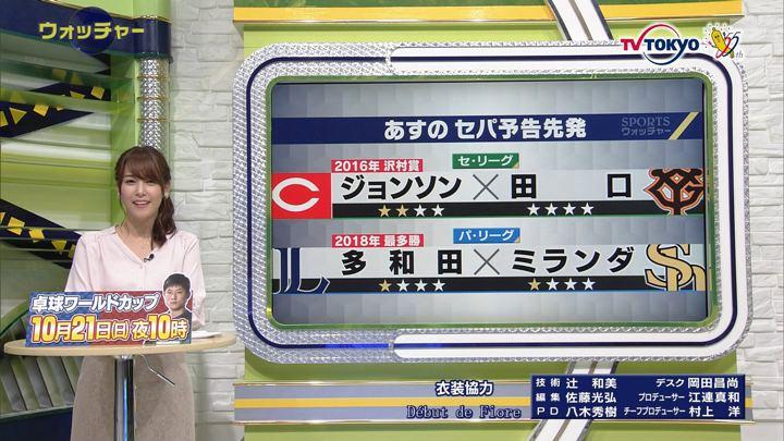 2018年10月17日鷲見玲奈の画像07枚目