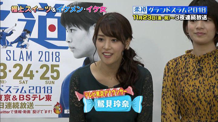 2018年10月28日鷲見玲奈の画像02枚目