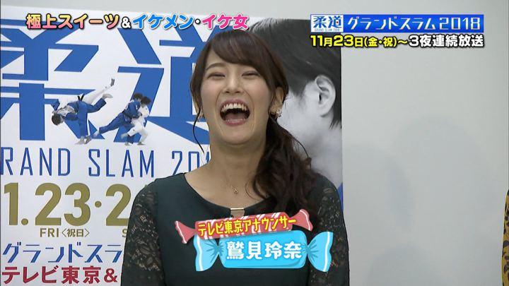 2018年10月28日鷲見玲奈の画像03枚目