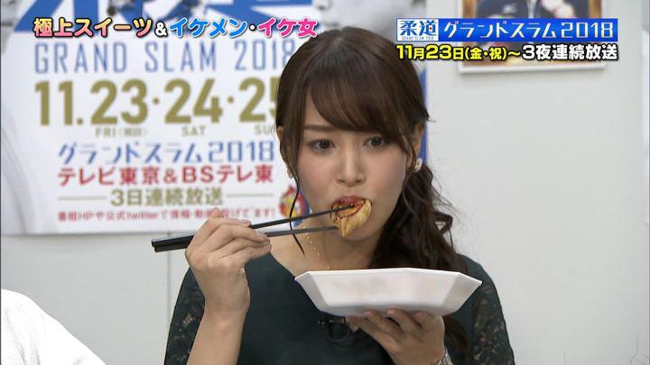 2018年10月28日鷲見玲奈の画像09枚目
