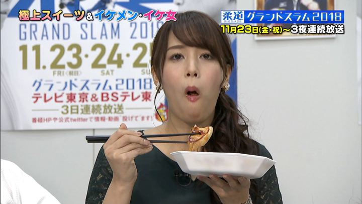 2018年10月28日鷲見玲奈の画像11枚目