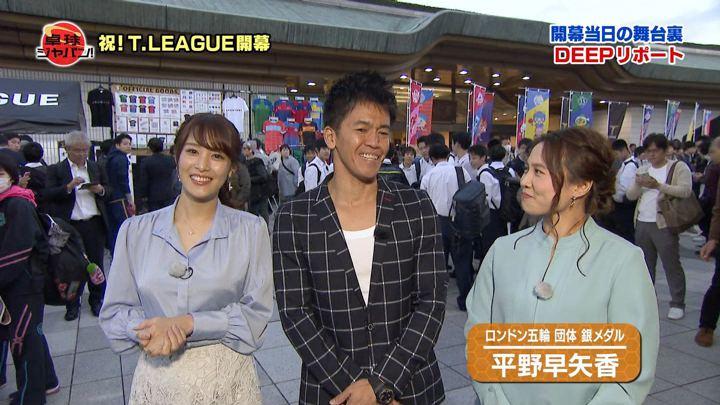 2018年11月03日鷲見玲奈の画像02枚目