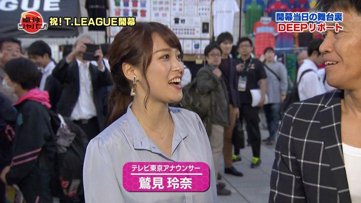 2018年11月03日鷲見玲奈の画像03枚目