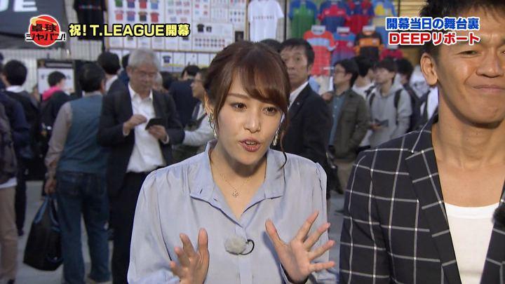 2018年11月03日鷲見玲奈の画像04枚目
