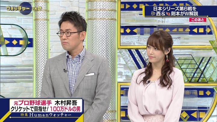 2018年11月03日鷲見玲奈の画像27枚目