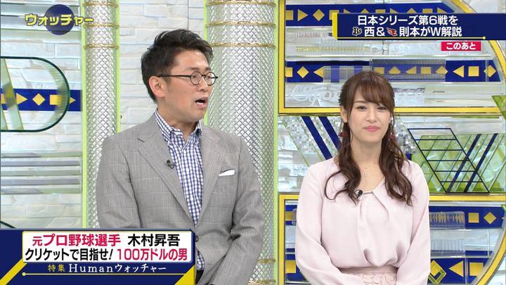 2018年11月03日鷲見玲奈の画像28枚目