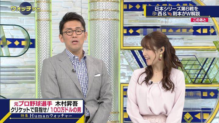 2018年11月03日鷲見玲奈の画像29枚目