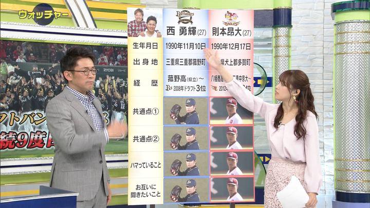 2018年11月03日鷲見玲奈の画像32枚目