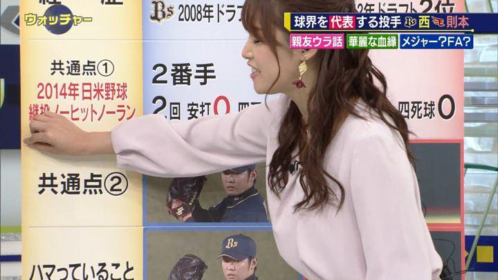 2018年11月03日鷲見玲奈の画像39枚目