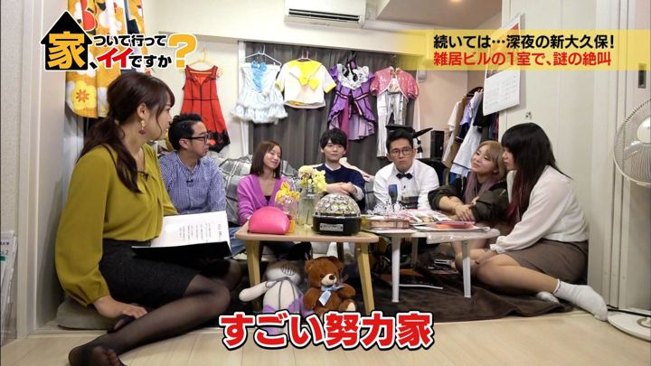 2018年11月07日鷲見玲奈の画像02枚目
