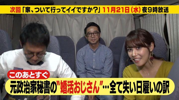 2018年11月12日鷲見玲奈の画像06枚目