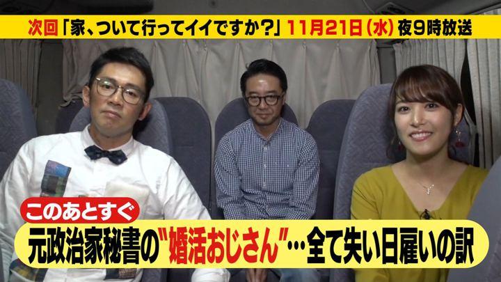 2018年11月12日鷲見玲奈の画像07枚目