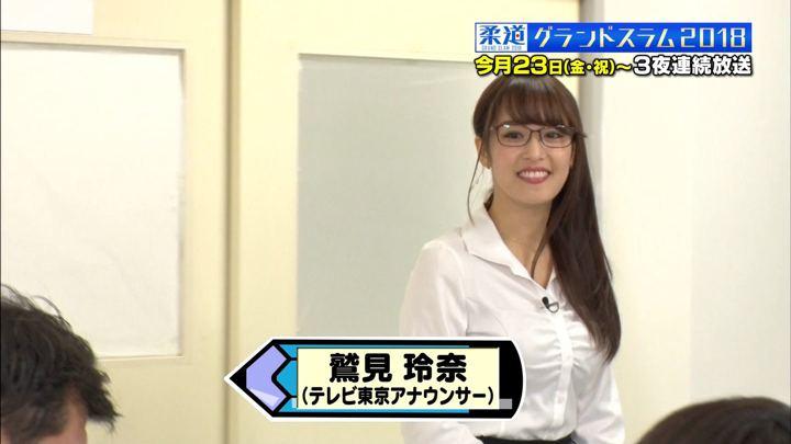 2018年11月14日鷲見玲奈の画像16枚目